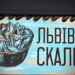 Львівські скальки. Спроба пост-релізу