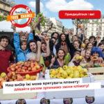 Slow Food починає Тиждень Food for Change