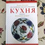 "Вийшла друком ""І-ша українська загальнопрактична кухня"" Ольги Франко"